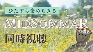 ひたすら褒めちぎるホラー映画同時視聴会【MIDSOMMAR】