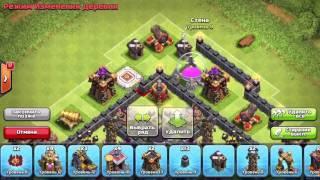 Clash of Clans | строим базу для 11 тх