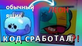 нАШЁЛ РАБОЧИЙ КОД НА ЛЕОНА В BRAWL STARS!!! // BRAWL STARS Код