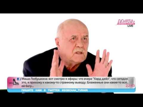 Собчак Живьем - Станислав Говорухин (07.03.2012)