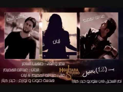 Abdullah Alhameem & Layan & Sohaib | 2014 | عبدالله الهميم و ليان و صهيب السامر - ب 12 بليل