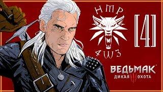 Афегенный мод на Ведьмак 3 - Hundred Mods Pack [#4] | Новый геймплей Cyberpunk 2077 | Стрим 30.08.19