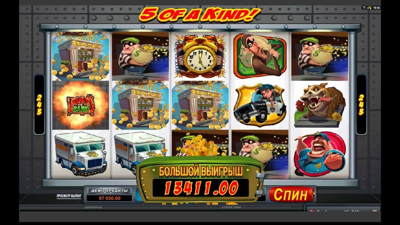 Ограбление игровых автоматов