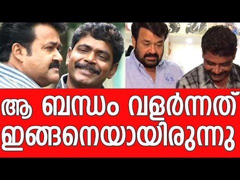 Mohanlal and Antony Perumbavoor friendship turning point