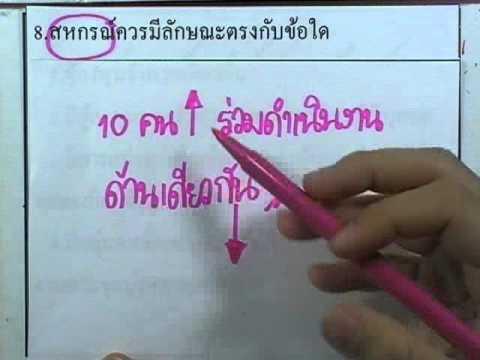 ข้อสอบเข้าม.1 : สังคม ชุด01 ข้อ08