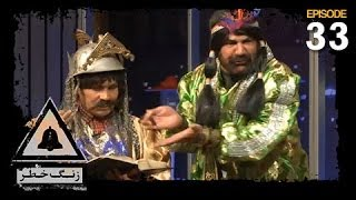 Zang-e-Khatar - SE-6 - EP-33 / زنگ خطر - فصل ششم - قسمت سی و سوم
