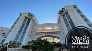 ЕГИПЕТ СУПЕР ОТЕЛЬ 4 Лучшие отели для взрослых Обзор отеля Шератон Sheraton Sharm el Sheikh 4