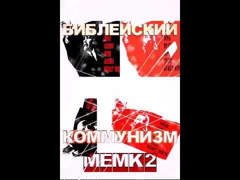 коммунистическая церковь 91