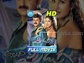 Allari Pidugu Full Movie