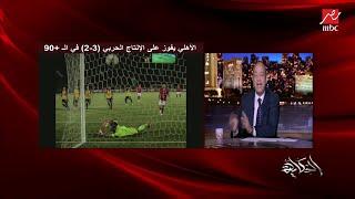 عمرو أديب ينفعل: هو الأهلي لازم ياخد أي دوري في العالم؟ المادة الرابعة في الدستور بتقول كده يعني