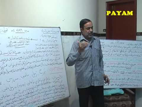 Sozkhwani Lessons :: Part 1/6 :: Ustad Sibt-e-Jafar Shaheed