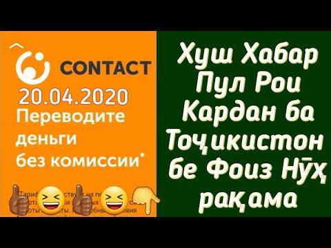Контакт денежного перевод. Ба Тоҷикистон бе Фоиз 20.04.2020