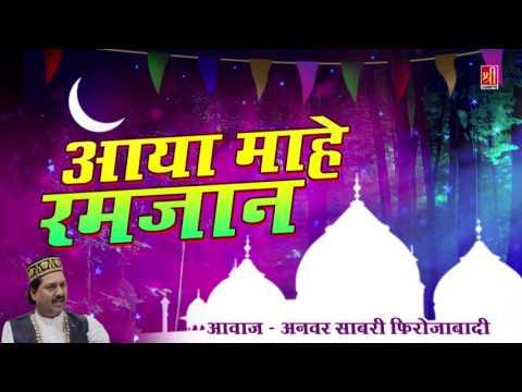 Aaya Mahe Ramzan (Full Audio Song) - Anwar Sabri Ki Qawwali #Ramzan Mubarak #Ramadan 2017