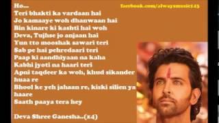 shree ganesha deva song karaoke/instrumental with lyrics- Useful for singers