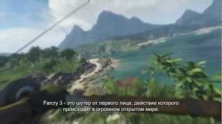 FAR CRY 3 - Особенности геймплея | ТРЕЙЛЕР