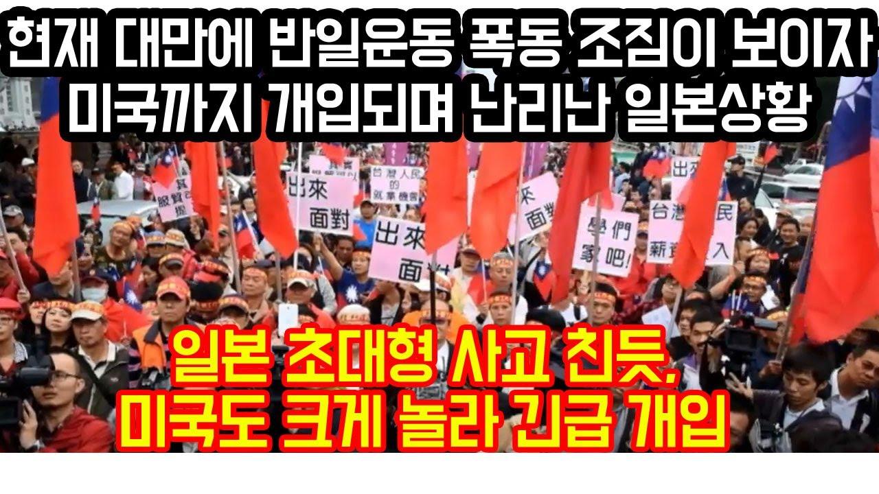 """현재 대만에 반일운동 폭동 조짐이 보이자 미국까지 개입되며 난리난 일본상황 """"일본 초대형 사고친듯, 미국도 크게 놀라 긴급 개입"""""""