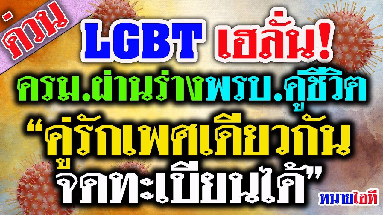 LGBT เฮลั่น! ครม.ผ่านร่าง พ.ร.บ.คู่ชีวิต คู่รักเพศเดียวกันจดทะเบียนกันได้ ฝันที่เป็นจริงของใครหลายคน