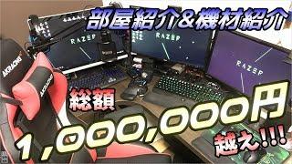 【部屋紹介】デスク周り総額100万越えの機材紹介 Room Tour thumbnail