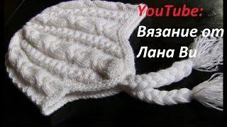 Шапка спицами с УШКАМИ. 2 видео. Вяжем шапочку спицами с ушками. ВЯЗАНИЕ: Вязаные шапки спицами