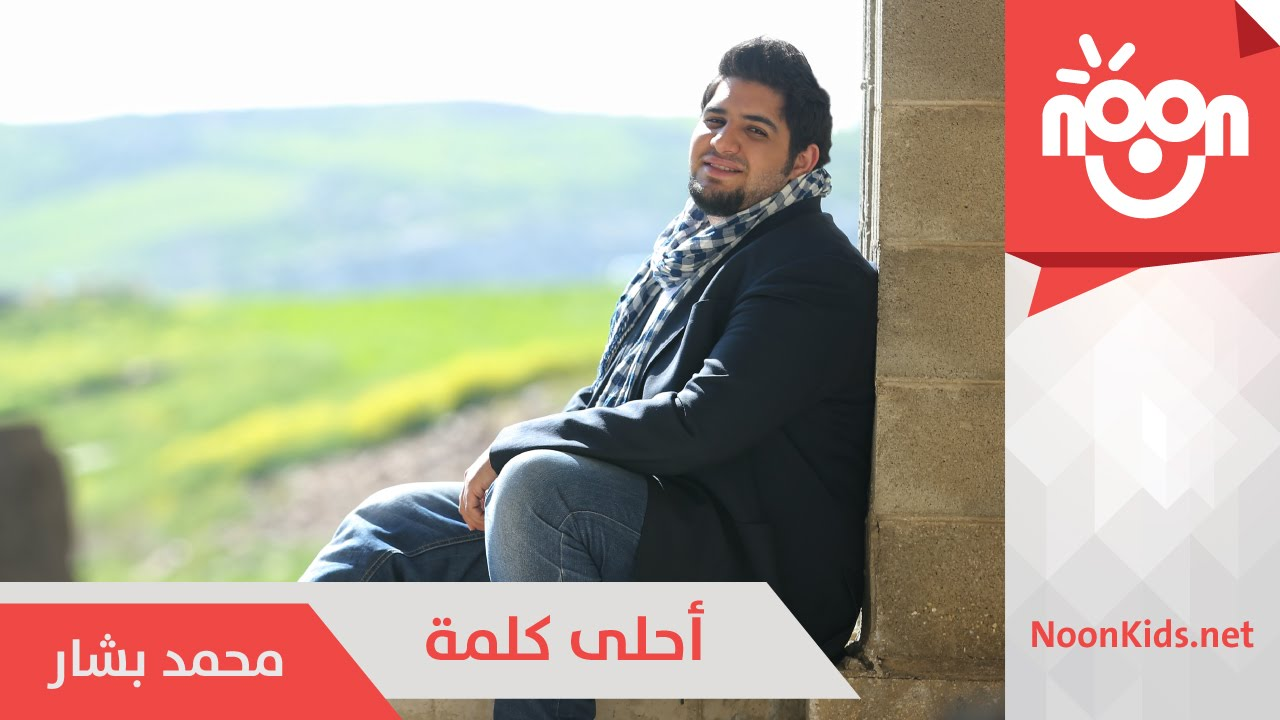 mohamed bachar mp3