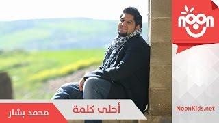 Скачать محمد بشار أحلى كلمة Mohammad Bashar A7la Kilmeh