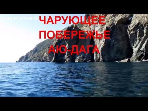 Крым, Партенит. Аю-Даг дикие пляжи, грот. Счастливые люди.