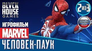 Marvel's Человек-паук 2018 ps4 - Сюжетный фильм (2 из 3) [BlackHouseGames]