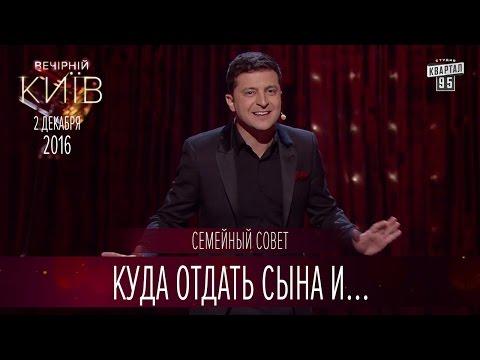 Семейный совет, куда отдать сына и танец от Владимира Зеленского | Вечерний Киев 2016