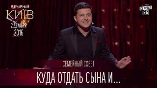 Семейный совет, куда отдать сына и танец от Владимира Зеленского   Вечерний Киев 2016
