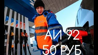 Бензин по 50 рублей за литр: Скоро в продаже