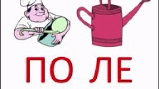 Обучение чтению  РЕБУС МЕТОД wmv