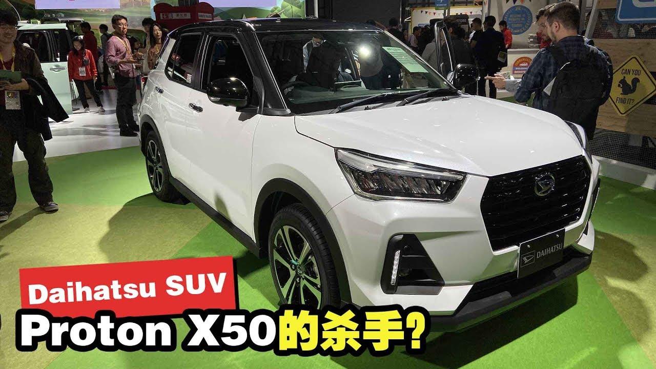 SUV Daihatsu Rocky 东京车展2019直击,未来的新Perodua SUV?  automachi.com 马来西亚试车频道
