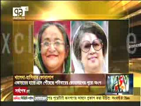 FULL 37 mins Phone conversation between Khaleda Zia & Sheikh Hasina. Leaked on Ekattor TV