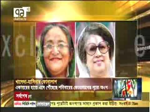 FULL 37 mins Phone conversation between Khaleda Zia & Sheikh Hasina. Leaked on Ekattor TV
