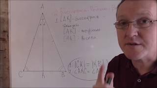 Равнобедренный треугольник, свойства, теоремы