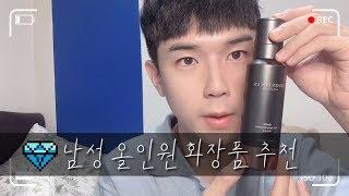 남성 올인원 화장품 추천 / 보닌 포커스