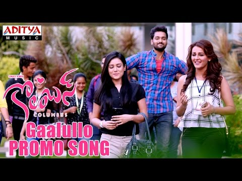 Gaalullo Promo Song - Columbus Movie Songs -Sumanth Aswin, S