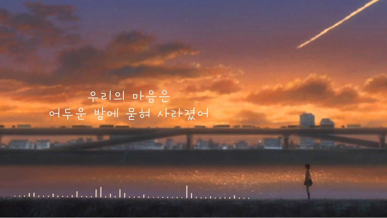 후즈의 시간을 달리는 소녀 OST-변하지 않는 것 한국어 ver #1