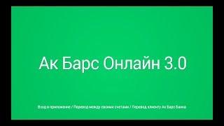 обзор функций Ак Барс Онлайн 3.0  часть 2
