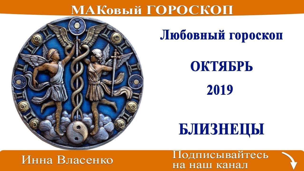 БЛИЗНЕЦЫ — любовный гороскоп на октябрь 2019 года (МАКовый ГОРОСКОП от Инны Власенко)