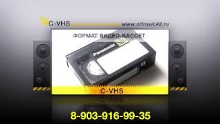 Оцифровка видео и аудио кассет в Кемерово(Оцифрую видео, аудио кассеты и запишу на диск результат оцифровки. По желанию скину на флешь-память. Форматы..., 2015-07-09T04:48:47.000Z)