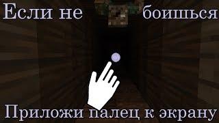 Майнкрафт ПРИЛОЖИ ПАЛЕЦ К ЭКРАНУ если не боишься и испытай себя