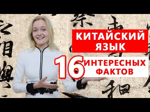Китайский язык. 16 интересных фактов.