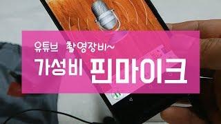 유튜브 촬영장비 가성비 핀마이크 PM100