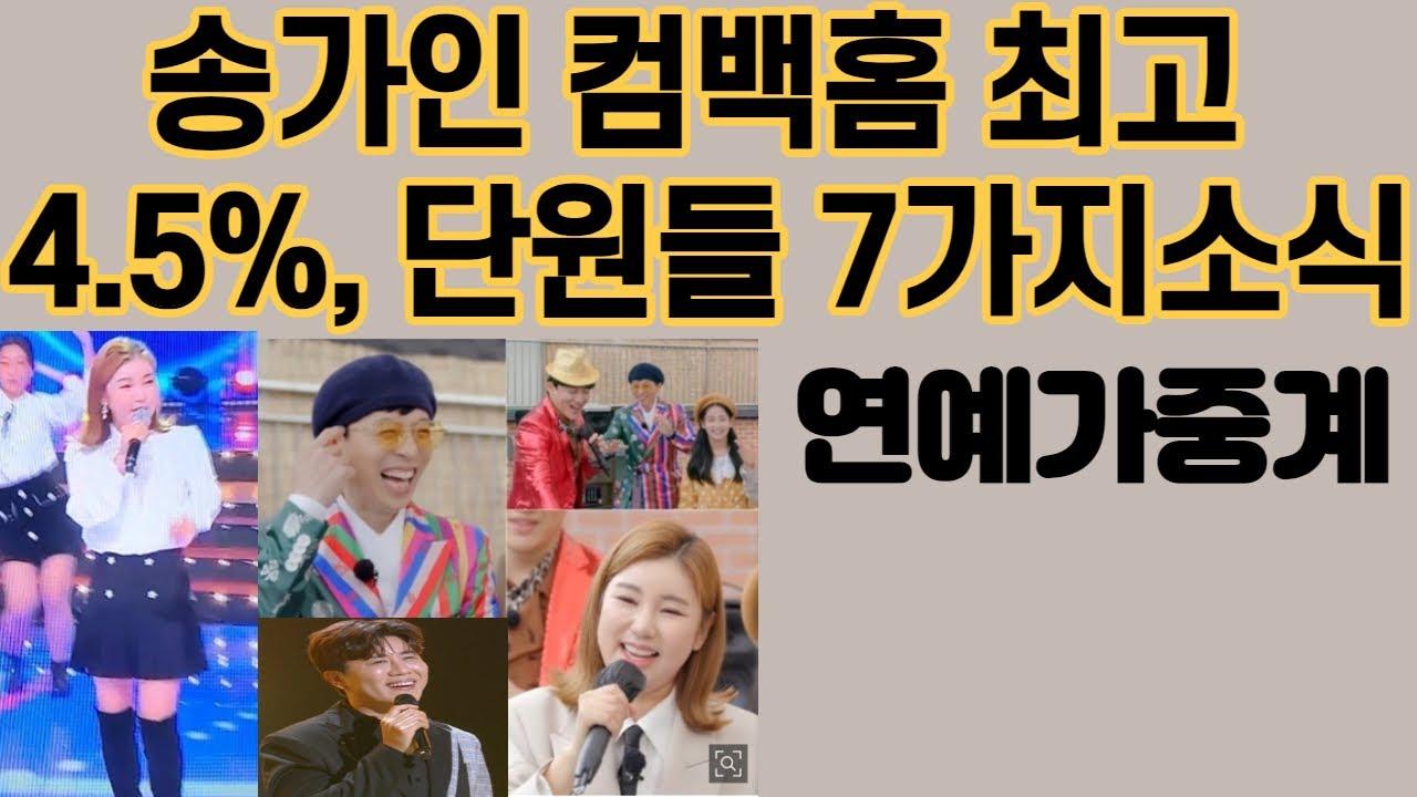 송가인 컴백홈 최고 4.5% ,단원들 7가지소식 연예가중계