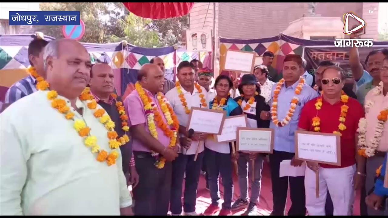 जोधपुर : राज्य कर्मचारियों ने दिया मतदान जागरूकता का संदेश