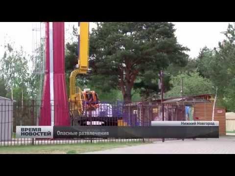 """Голову разбили посетители парка на аттракционе """"Бустер"""" в Нижнем Новгороде"""