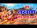 Download LORD RAMA SONG || Mere Laxman Mere Pran Pyare || SAD SONG By Shri Ravindra Jain MP3 song and Music Video