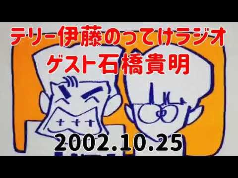 テリー伊藤のってけラジオ石橋貴明2002.10.25