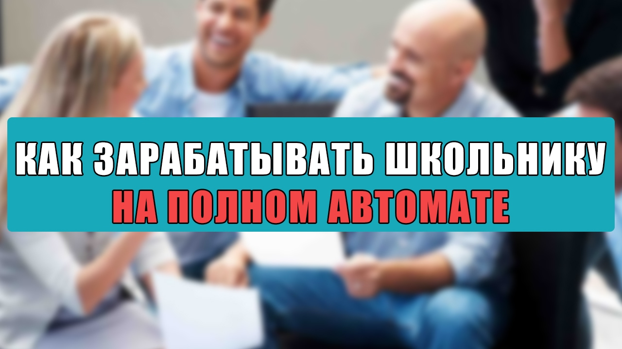 Как Зарабатывать на Полном Автомате | заработать рубли на автомате